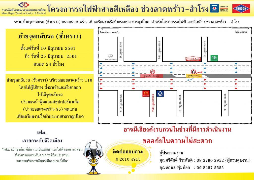 ลั่นกลองลุยรถไฟฟ้าสายสีเหลืองช่วงลาดพร้าว-สำโรง  สั่งที่ปรึกษาเร่งสรุปออกแบบรายละเอียด ก่อนเสนอคมนาคม ชงเข้าครม.